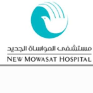 مستشفى المواسات الجديد